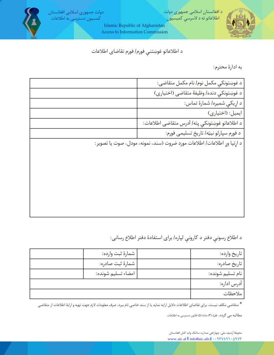 Access to Information Form